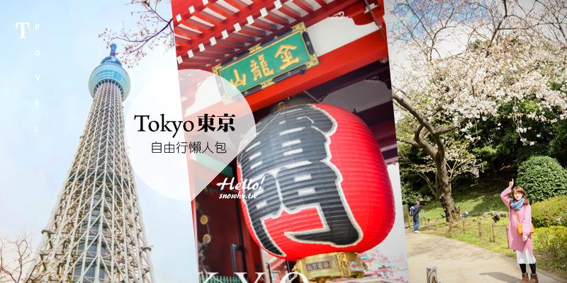 東京自由行懶人包 | 行程規劃 / 美食 / 購物 / 住宿整理