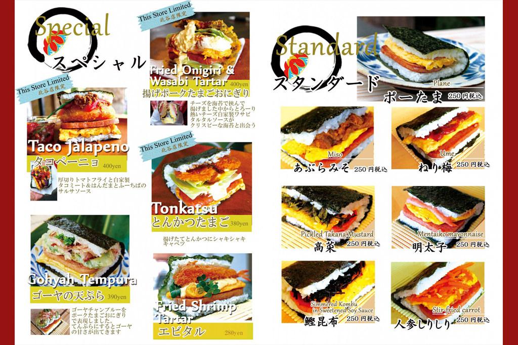 沖繩必吃飯糰,ポークたまごおにぎり本店, Onigiri Breakfast,美國村,北谷店,那霸空港,國際通,沖繩美食,豬肉雞蛋飯糰本店