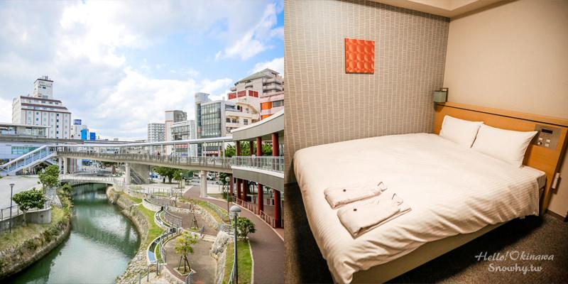 沖繩住宿 那霸國際通大和魯內飯店Daiwa Roynet Hotel@牧志站旁/2分鐘到國際通