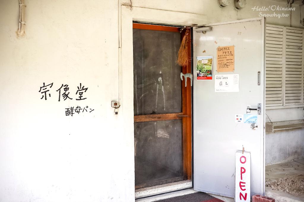 沖繩宗像堂酵母パン,天然酵母窯烤麵包,沖繩美食,沖繩自由行