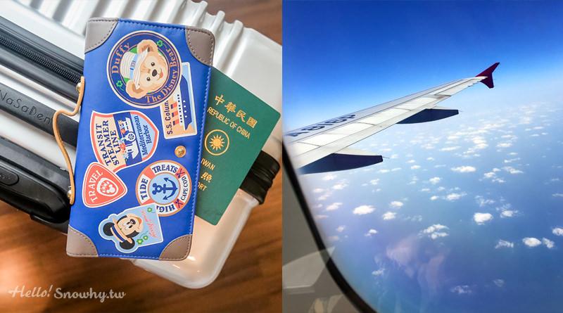出國旅遊行李清單,出國行前準備,行李箱打包技巧,旅行清單檢查表,出國注意事項