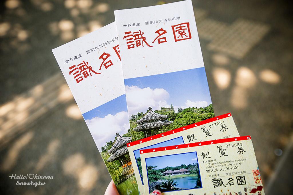沖繩識名園,沖繩景點,沖繩世界文化遺產,沖繩自由行,琉球王國