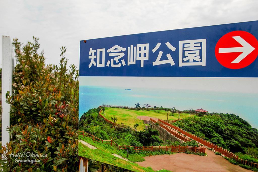 沖繩景點,知念岬公園,沖繩自由行