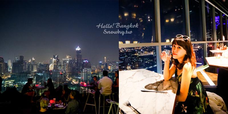 曼谷高空餐廳 索菲特酒店Park Society浪漫晚餐.Hi So Bar屋頂酒吧賞夜景!