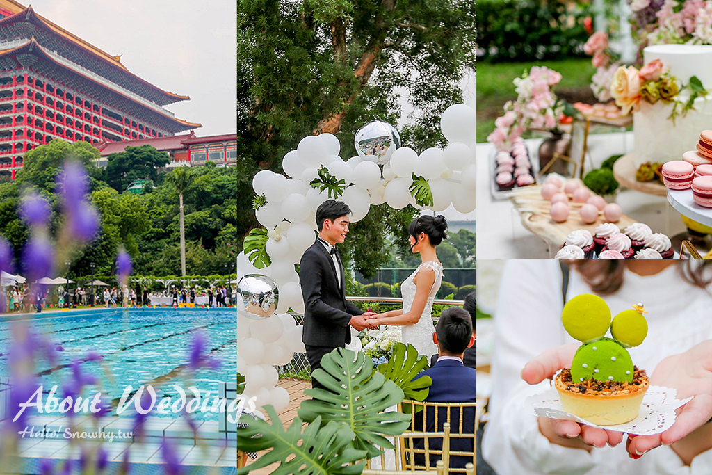 台北圓山大飯店 x Weddings新娘物語 | 池畔婚禮狂想派對.喜宴/婚禮佈置/小禮