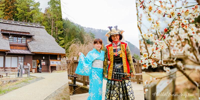 日本 西湖療癒之鄉根場 | 西湖いやしの里根場傳統和服、武士服體驗!