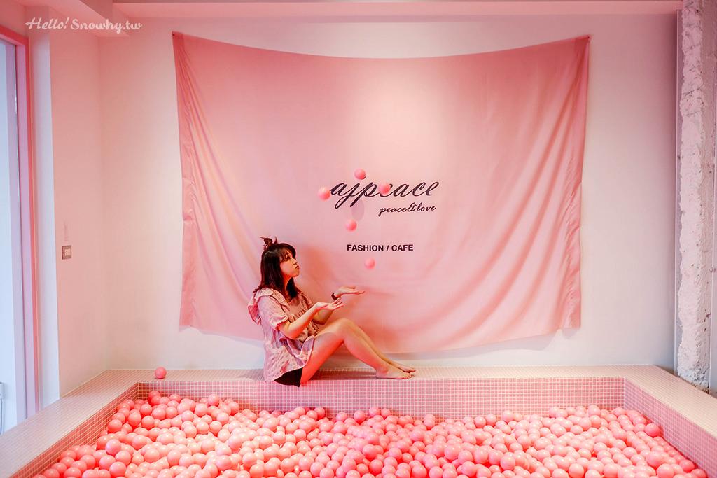 桃園中壢 網美最愛 Ajpeace cafe│粉紅球池浪漫滿分!IG洗版咖啡廳!
