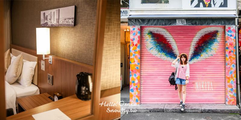 大阪住宿 | 大阪心齋橋UNIZO酒店.心齋橋站1分鐘、近美國村。生活機能超方便!