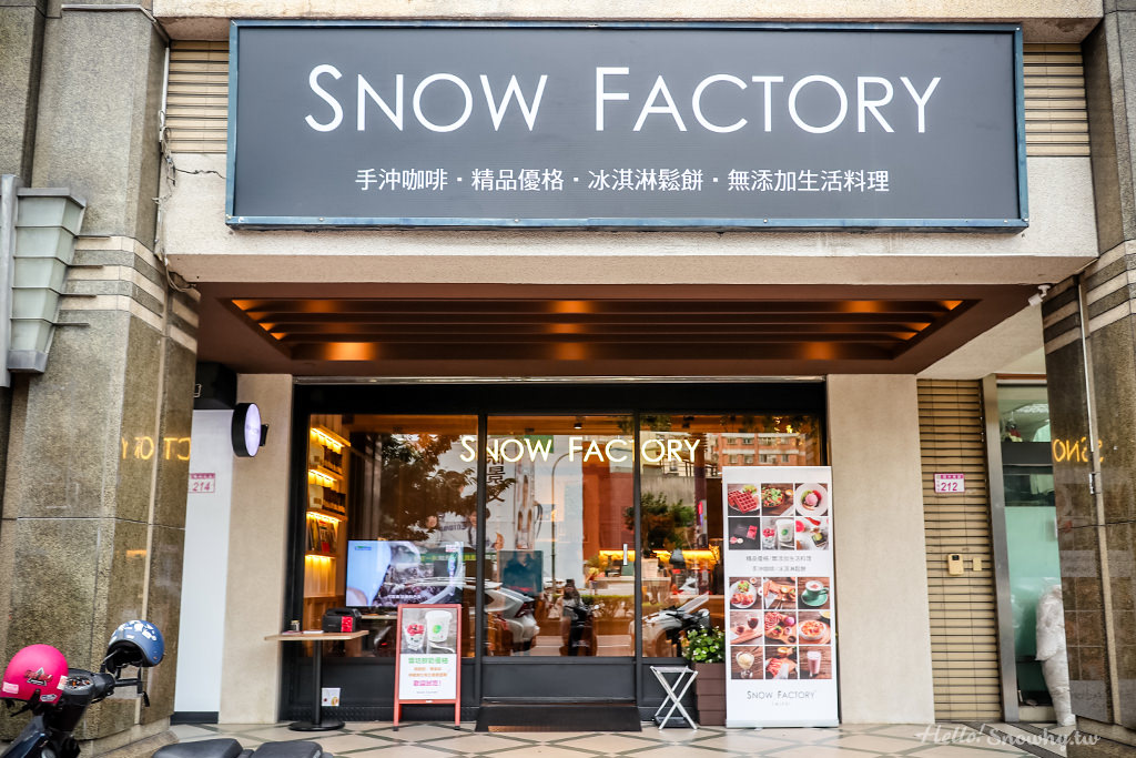 SNOW FACTORY,中壢冰品,桃園冰品,桃園美食,優格冰淇淋