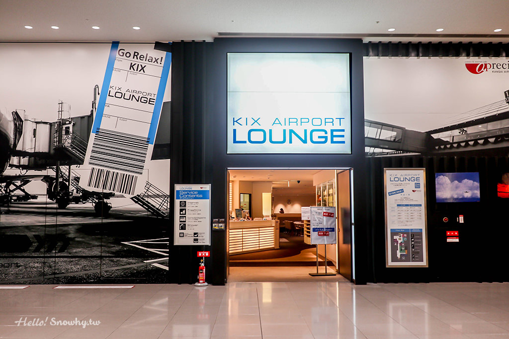 大阪關西機場貴賓室 KIX Airport Lounge.樂天信用卡、JCB卡免費使用機場貴賓室!