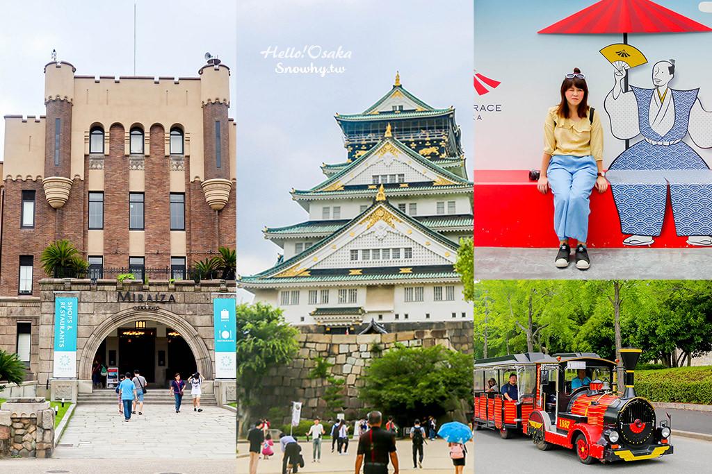 大阪城公園必訪景點│不只天守閣,MIRAIZA、JO-TERRACE美食、伴手禮在這裡