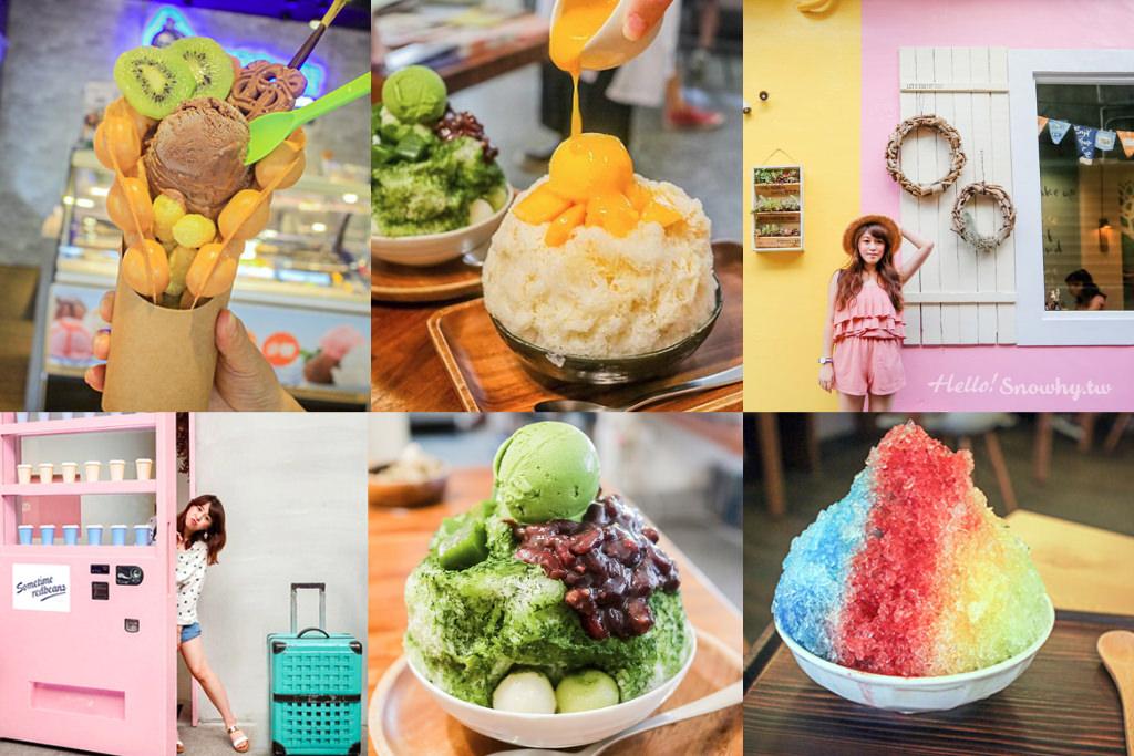 桃園冰品店特搜懶人包 | 文青風、日式風、超人氣熱門打卡美食!(持續更新)