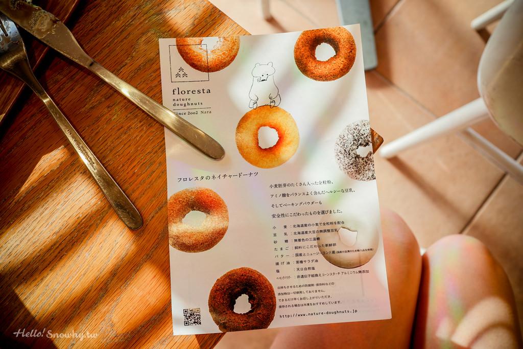 大阪散步美食  フロレスタFloresta 手工甜甜圈專賣 | 四天王寺店