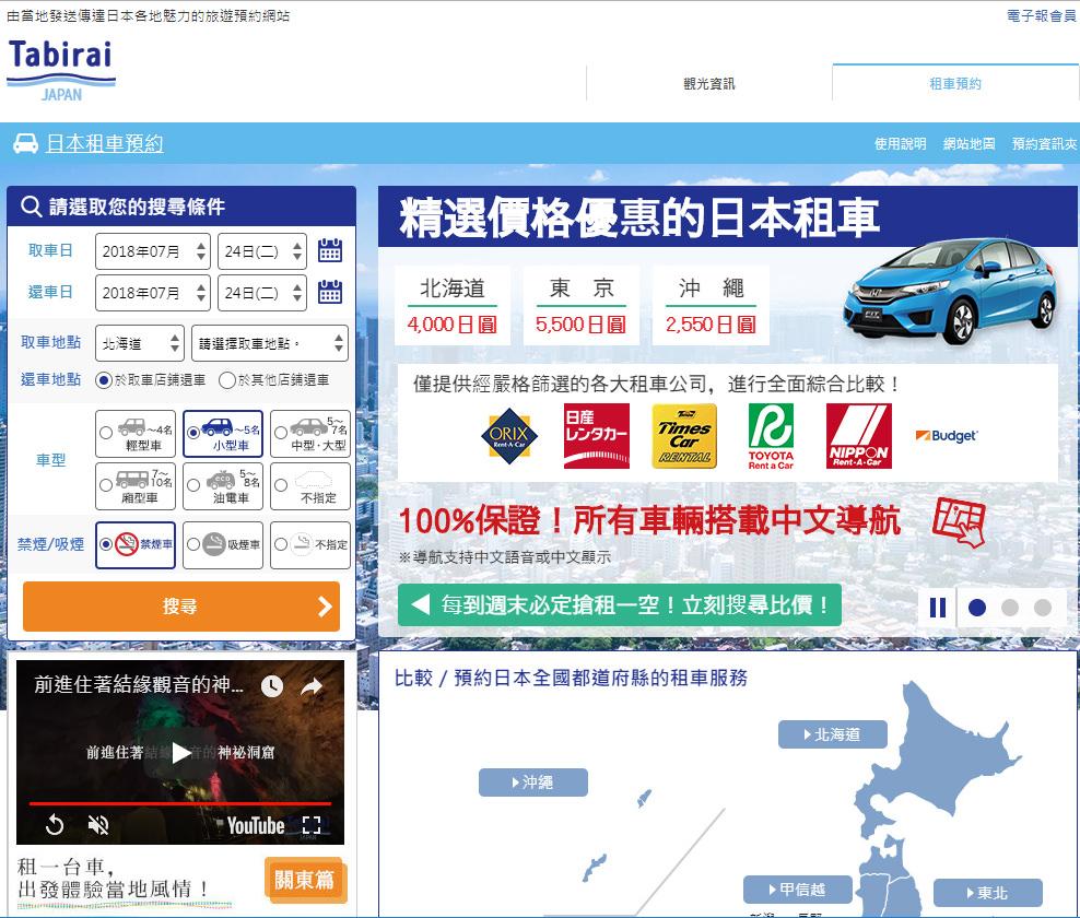 Tabirai日本租車網,Tabirai,日本租車比價,沖繩自駕遊,日本自駕遊