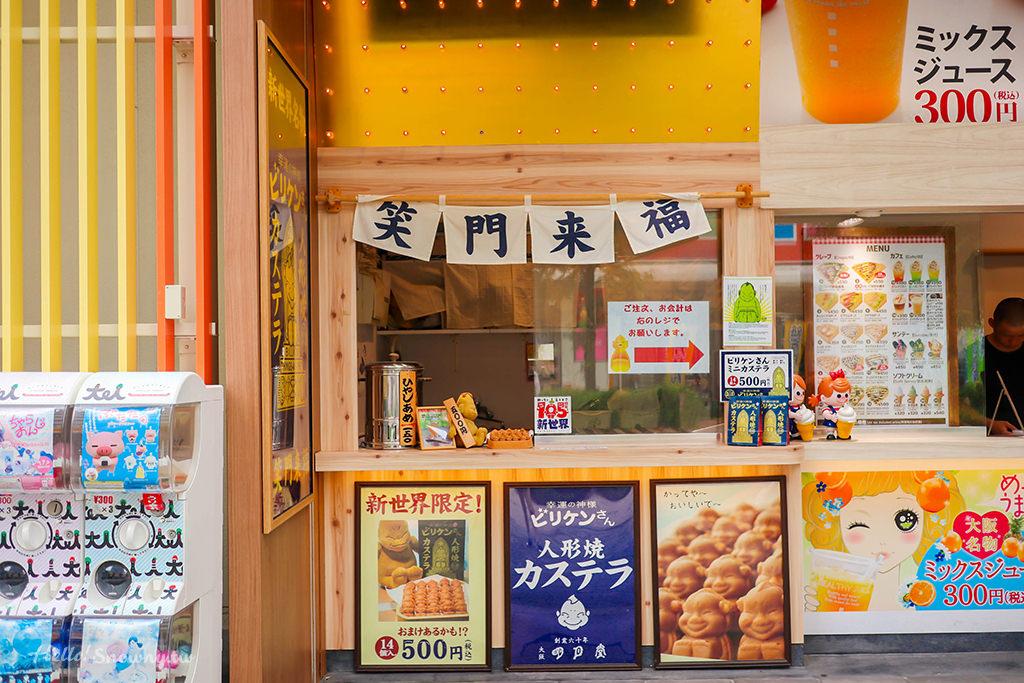 大阪新世界,大阪通天閣,大阪景點,大阪自由行,大阪旅遊,日本大阪