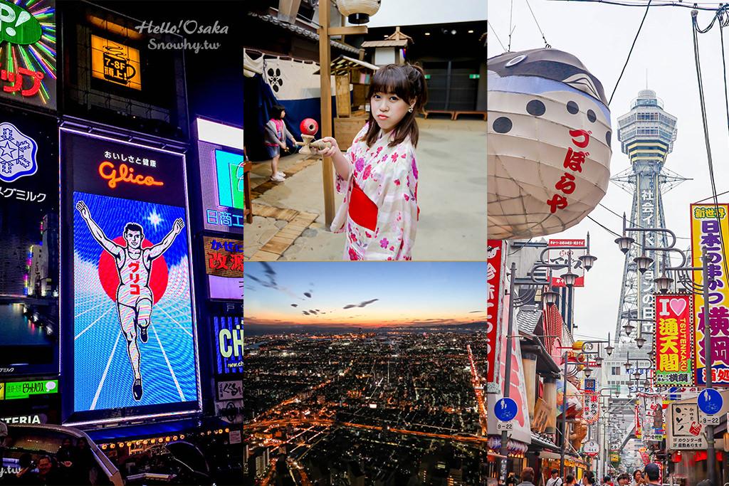 大阪必去景點 | 大阪自由行必玩10個推薦旅遊景點全攻略