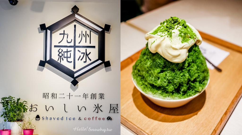 台北中山站 日本九州人氣刨冰おいしい氷屋.像雲朵般的綿密口感!