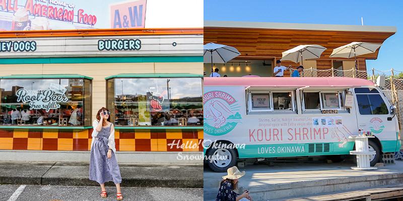 感受不一樣的沖繩氛圍 | 五個必踩沖繩復古美式風格的拍照玩樂景點!