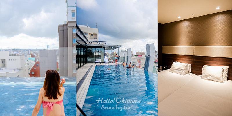 沖繩那霸WBF水之都酒店 Hotel Aqua Citta Naha by WBF | 絕美高空無邊際泳池