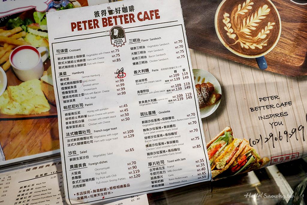 新莊咖啡,彼得好咖啡,新莊美食,新莊早午餐,新莊咖啡廳,新北咖啡廳,捷運站美食