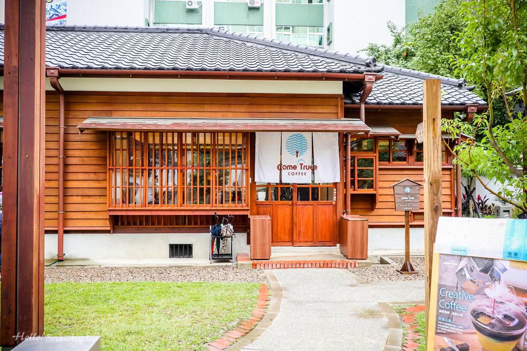 桃園 成真咖啡桃園藝文町店 | 到日式老宅裡一杯好咖啡、美味彩虹飯