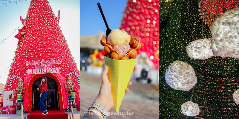 桃園華泰名品城 聖誕村閃耀登場 | 必拍可穿越的聖誕樹/聖誕市集.最熱門打卡點!