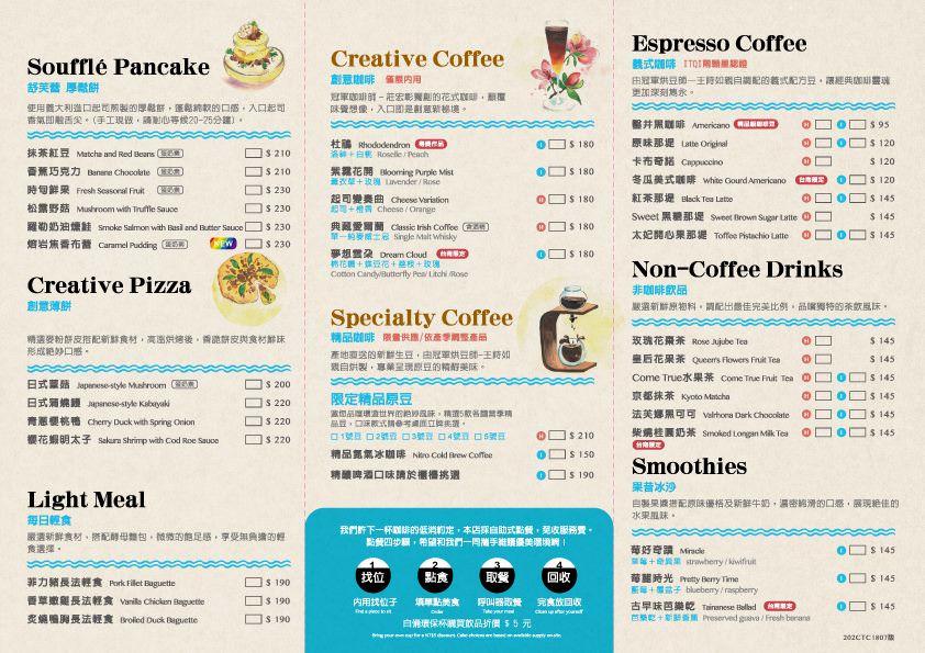 桃園景點,成真咖啡,桃園77藝文町, 桃園美食,桃園親子景點,美味彩虹飯