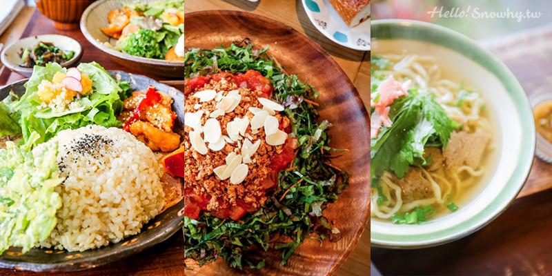 沖繩在地5間健康蔬食餐廳、咖啡廳推薦 | 沖繩島野菜 美味蔬/素食口袋名單
