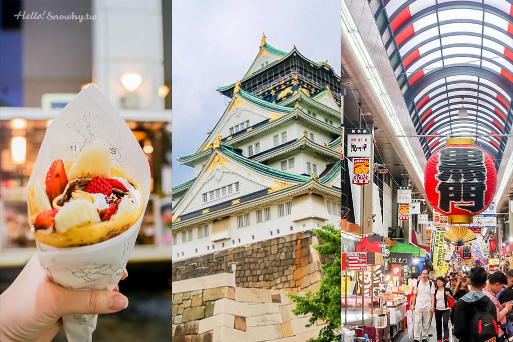 日本大阪自由行,自由行攻略,大阪行程推薦,大阪必去景點,機票票券,交通,美食,熱門景點