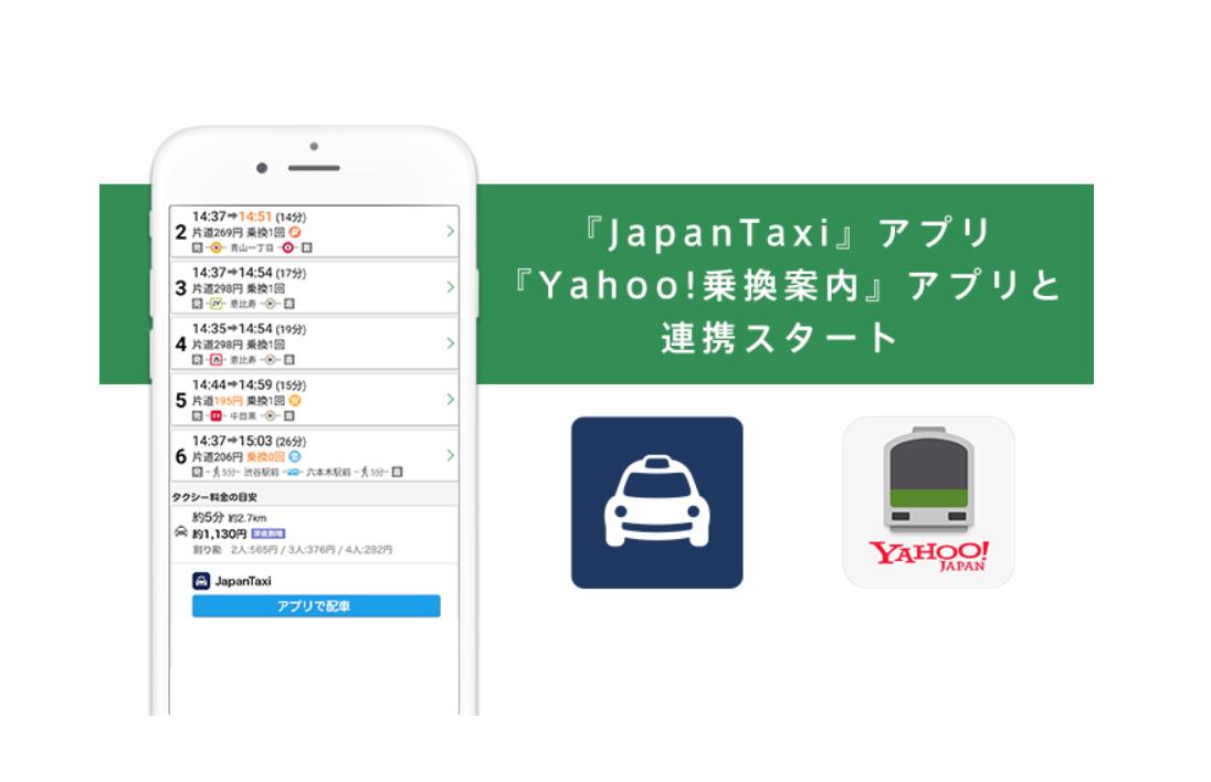 Japan Taxi,日本免費叫計程車APP,日本線上叫車,日本叫車APP,下載教學,日本免費叫車,日本交通