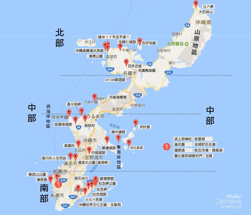 沖繩自由行,沖繩旅遊,沖繩景點,沖繩租車,沖繩親子行程,沖繩自駕,沖繩PTT推薦行程,沖繩天氣