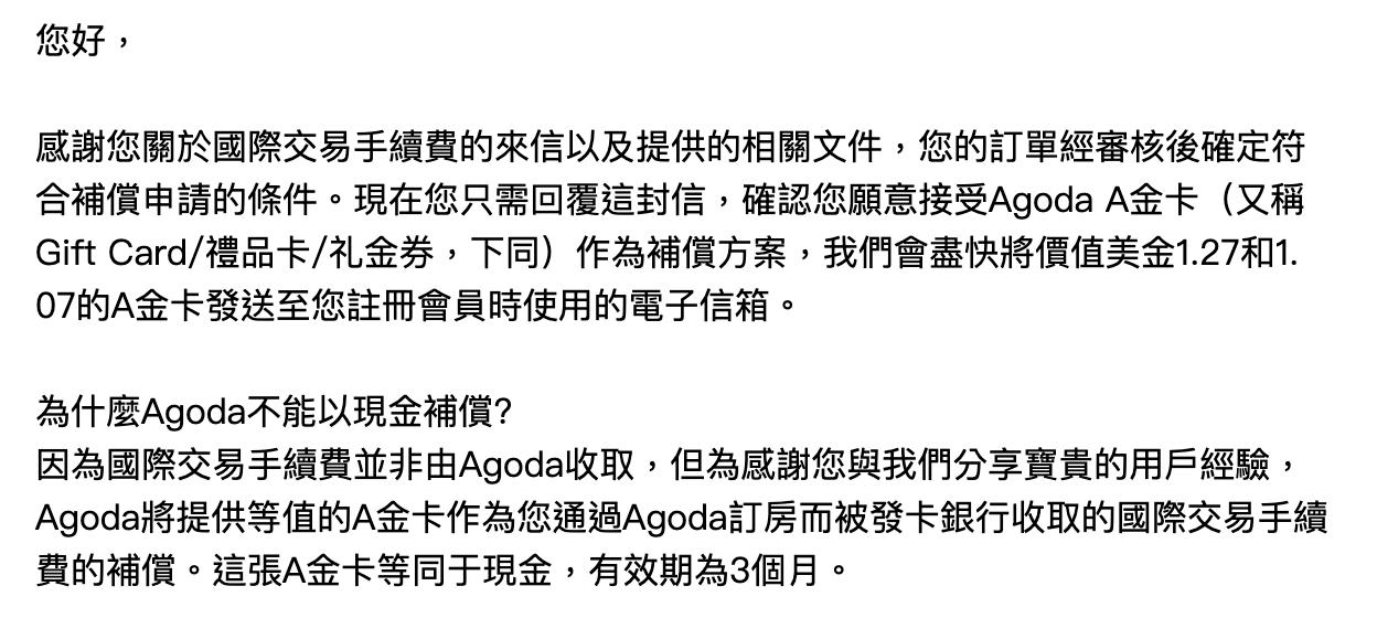 Agoda訂房國際刷卡手續費,國際刷卡手續費退費教學4步驟,Agoda申請退費補償,Agoda退費