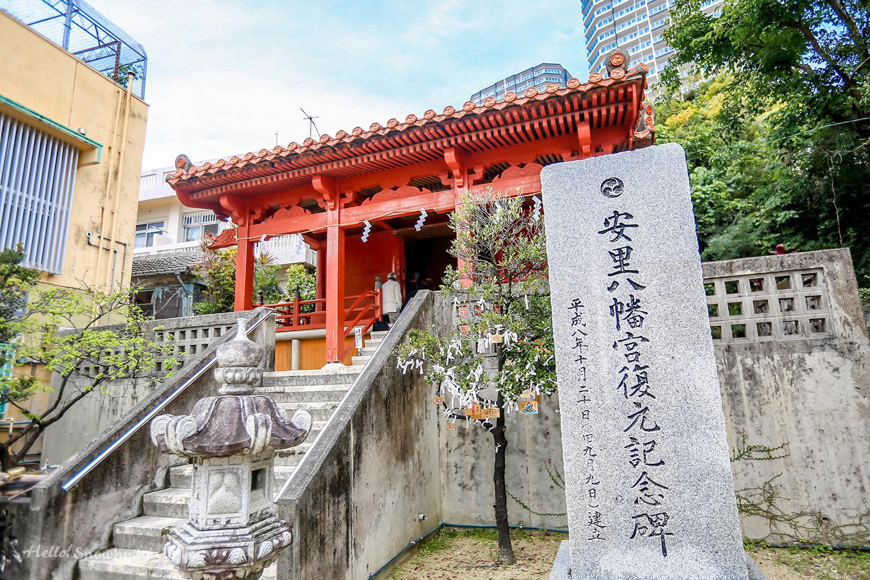 沖繩安里八幡宮與八幡神德寺.琉球八社之一 | 牧志站、安里站電車一日遊