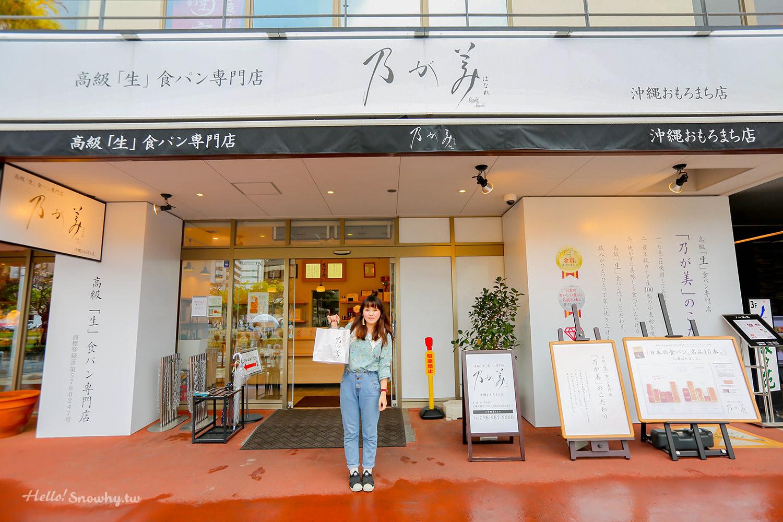 沖繩必吃 乃が美高級生食麵包專賣店.只賣吐司就獲獎的名店 | 大阪排隊名店在沖繩也能買到,平凡卻不簡單的美好滋味!
