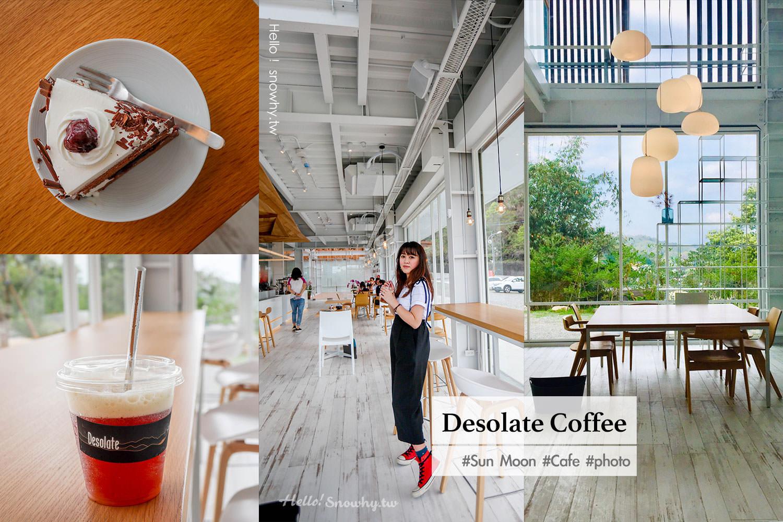 南投 蠻荒咖啡 Desolate Coffee.夢幻玻璃咖啡屋 | 日月潭網紅打卡新亮點