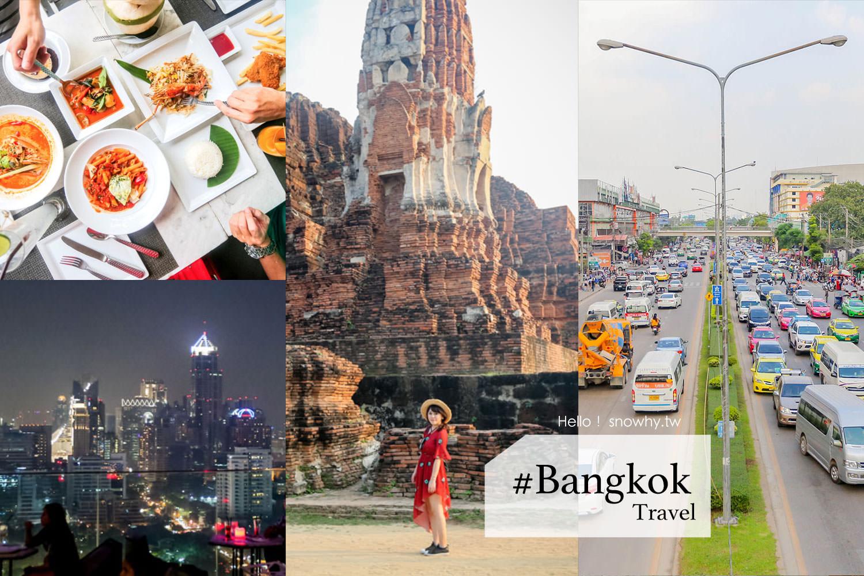 泰國曼谷自由行  推薦必訪景點/美食/購物/交通/機票 行程懶人包