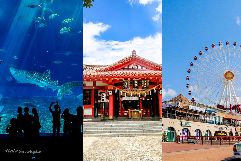 2019沖繩自由行|沖繩必去景點推薦Top10 (含自駕、交通攻略、景點Mapcode)