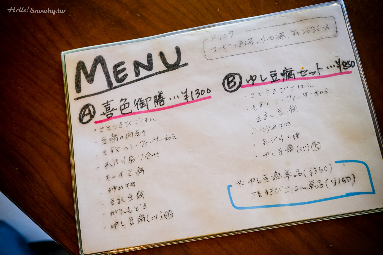 沖繩美食,古民家cafe, 喜色kiiro,沖繩名護,名護美食, 屋我地島,百年琉球古民家,古民家咖啡,屋我地島美食