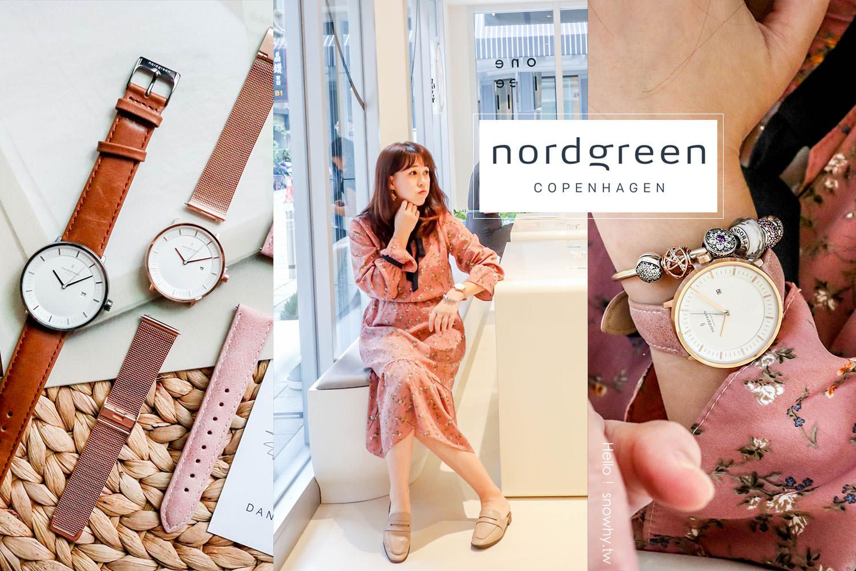 北歐丹麥Nordgreen手錶品牌.引領時尚腕錶潮流 | 官網專屬8折折扣碼「snowhy」