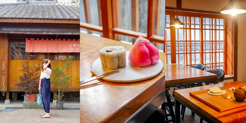 台北萬華  合興八十八亭 | 中式傳統糕點的午茶時光,新富町文化市場。捷運龍山寺站