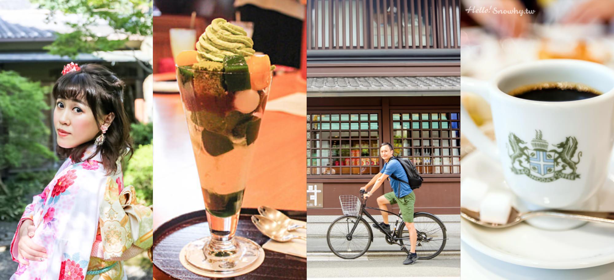 到京都必做的6件事,你錯過了什麼?