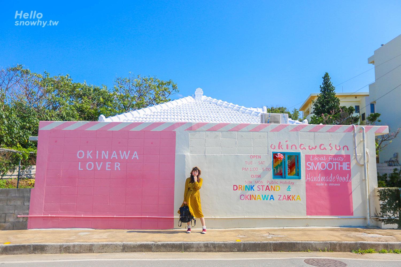 沖繩必打卡景點 | 夢幻粉紅外牆 Okinawasun,來喝一杯季節性的彩紅島冰沙吧!