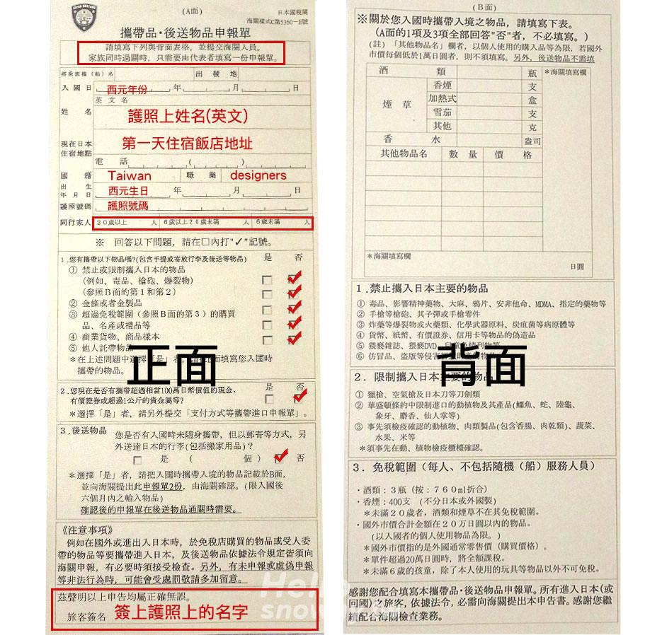 新版日本入境卡,日本入境卡,日旅必看,自助旅行需知,海關申告書,入境日本必備文件,日本入境卡填寫,海關申報書怎麼寫