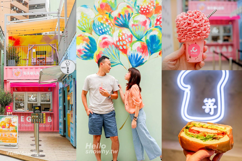 大阪必吃美食:新網美打卡點 AKICHI 粉嫩貨櫃彩繪牆!DEGLAB 花瓣冰淇淋/高級食パン嵜本/ TAPICI手搖飲