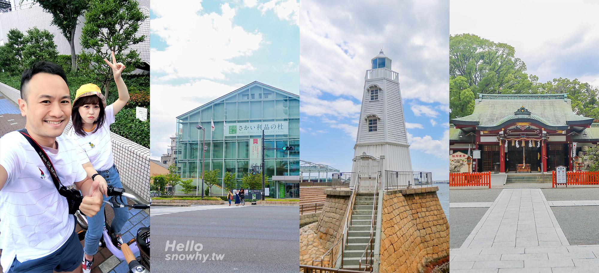 大阪堺市單車一日遊 | 南海堺站經舊堺燈台、南宗寺至宿院站的歷史文化巡禮
