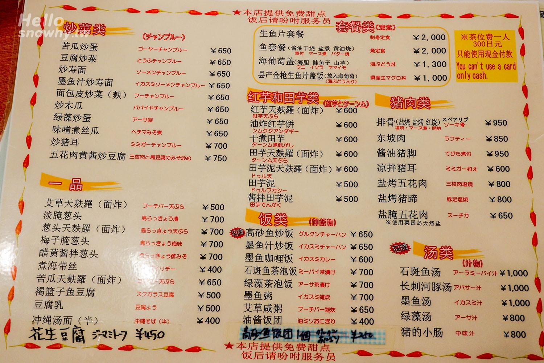 沖繩美食,沖繩海鮮居酒屋,ちゅらさん亭.平價好吃海產店,沖繩鄉土料理,CHURASAN亭,那霸美食,沖繩必吃,沖繩自由行
