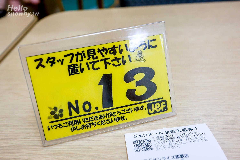 沖繩美食,JEF Burger,沖繩獨有的苦瓜漢堡,國際通美食,速食早餐推薦,苦瓜漢堡,沖繩必吃,國際通必吃