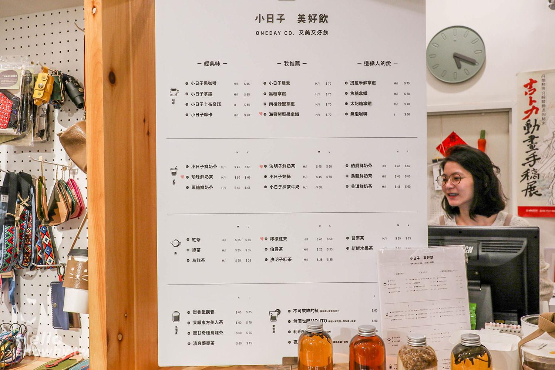 小日子商号,赤峰3號店,赤峰街選物店,文青散步飲品,雙連站美食,中山站美食