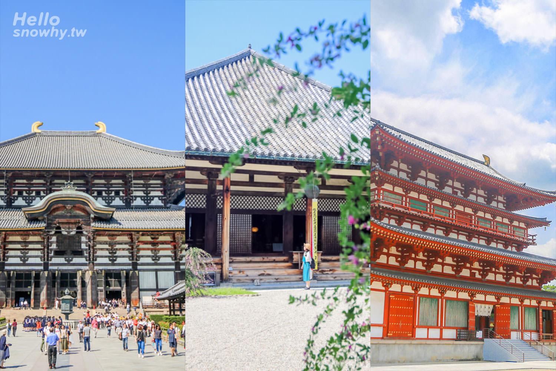 奈良世界文化遺產 | 古都奈良的文化財,奈良市區8處世界文化遺產巡禮