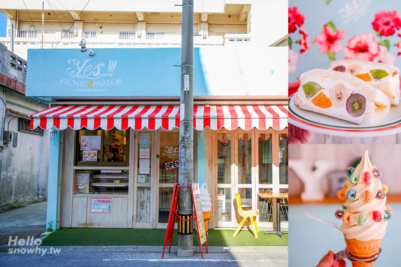沖繩美食  Yes!!!PICNIC PARLOR ,好吃又好看的彩虹霜淇淋與繽紛水果三明治